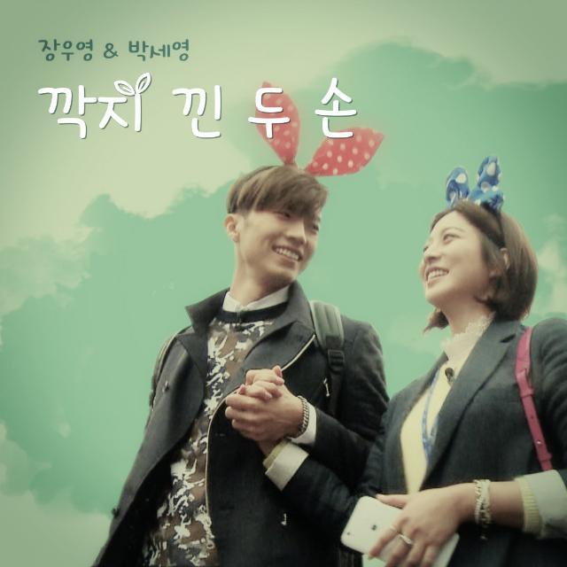 `우리 결혼했어요` 장우영, 박세영 커플송