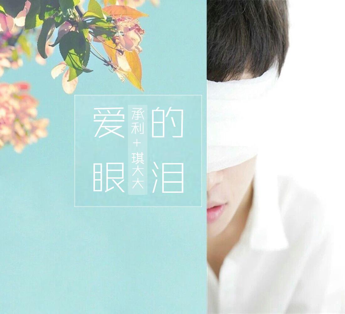 歌手:承利 / 琪大大 所属专辑:爱的眼泪 网易云音乐多端下载