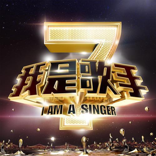 我是歌手第二季 半决赛
