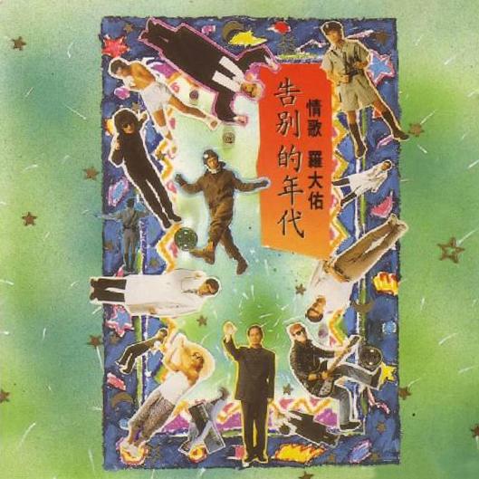 情歌 告别的年代(1982-1989)