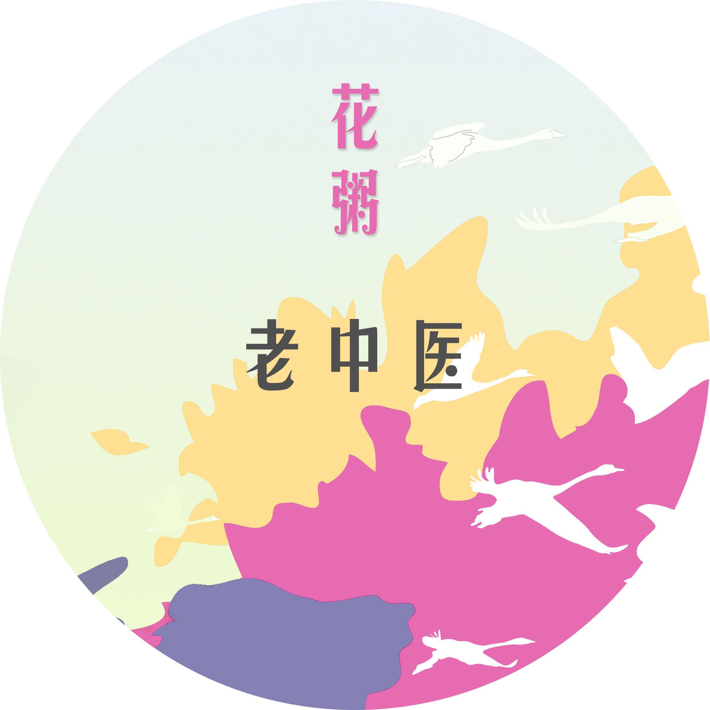 老中医 - 花粥 - 网易云音乐