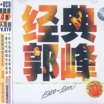 经典郭峰1980-2000