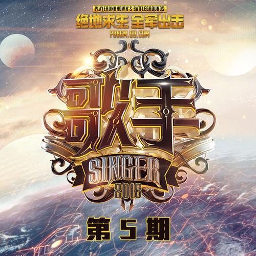 歌手2018第二季第五期全碟歌曲[320K/MP3]