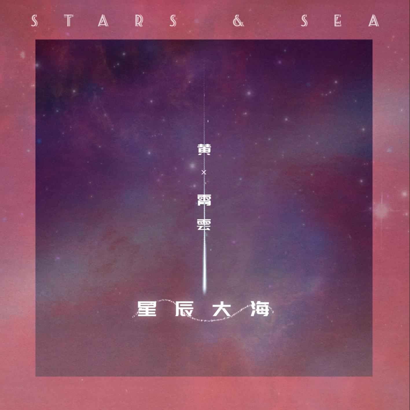 星辰大海 - 黄霄雲