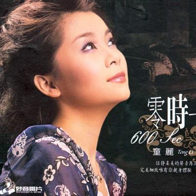 是我一生最爱的人_童丽 - 歌手 - 网易云音乐