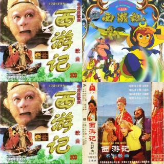 老版西游记歌曲下载_西游记所有歌曲 求西游记所有插曲曲名